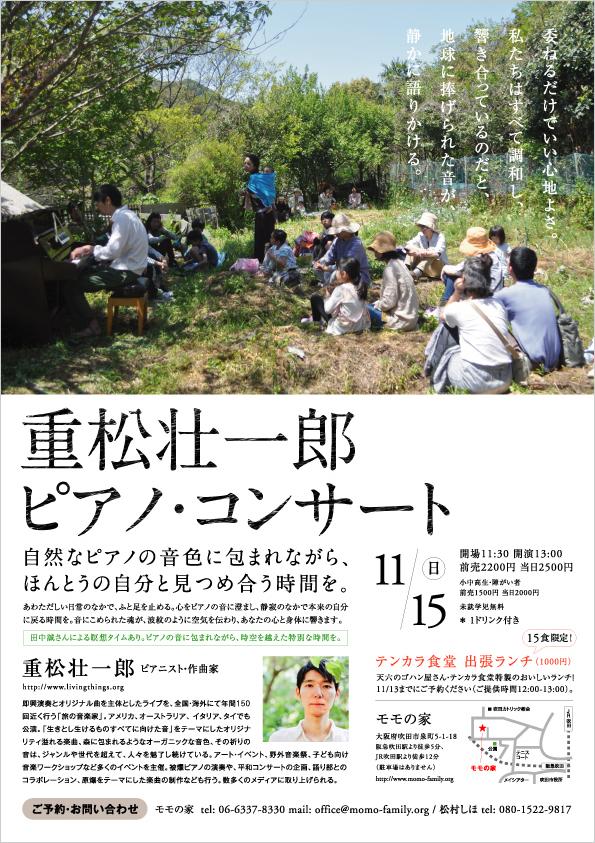 2015年11月15日(日)重松壮一郎ピアノ・コンサート